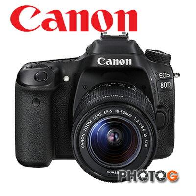 Canon 80D + 1855 mm STM 單鏡組 (彩虹公司貨) 【隨貨送 64G+清潔組+副廠快門線 ; 【12/31前 申請送 64G+ 1000元郵政禮券+原廠減壓背帶】