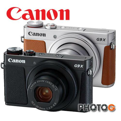 【輸入優惠代碼 3C-10000 現折 1000】 【新上市】Canon PowerShot G9X Mark II  g9xmk2 【送32G+原廠電池 】彩虹公司貨