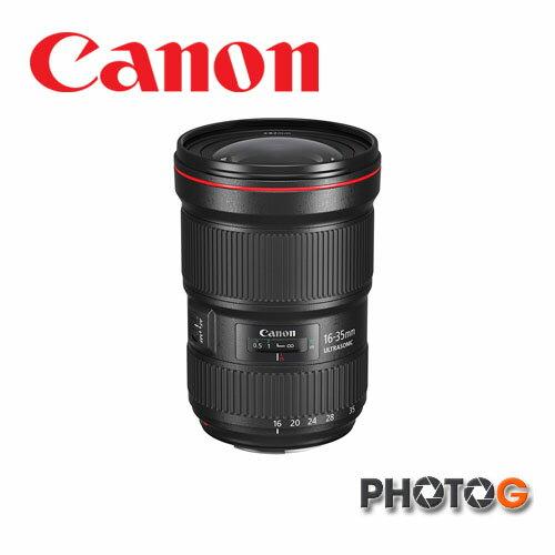 『12期零利率』【送清潔組三寶】Canon EF 16-35mm F2.8L III USM 三代 超廣角變焦鏡頭(16-35;公司貨)【買好鏡、拍好景】