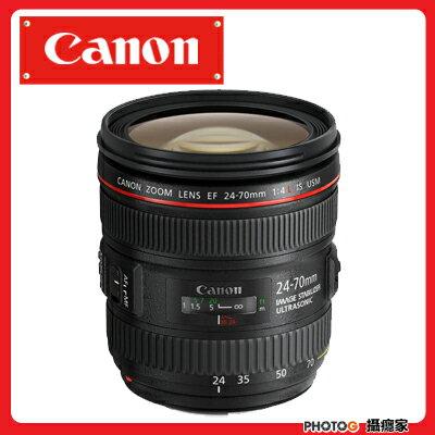 【拆5D4 白盒散裝】Canon EF 24-70 24-70mm f/4L IS USM 標準變焦鏡頭 拆KIT 白盒 ( 2470 F4 公司貨 )