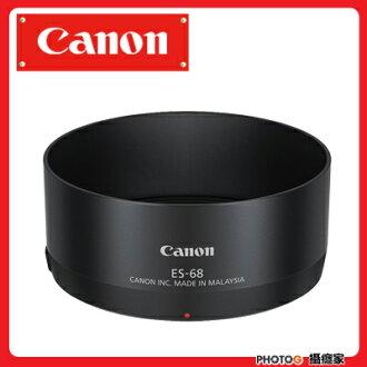 CANON ES-68 ES68 原廠遮光罩 EF 50mm F1.8 STM 專用 (彩虹公司貨)