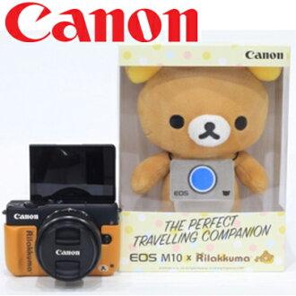 Canon EOS M10 m10 限量版 + EF-M 15-45mm STM Kit 組 eosm10【含拉拉熊底座 再送拉拉熊乙支】 公司貨 eosm10