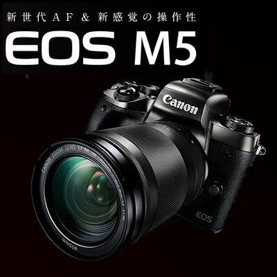 【送32G卡+原廠電池】Canon EOS   M5  m5 + 15180 變焦 旅遊鏡組  翻轉螢幕  彩虹公司貨 eosm