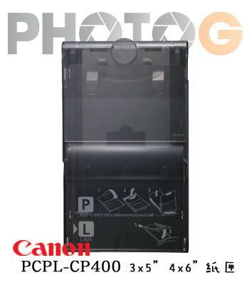 CANON canon PCPL-CP400 熱昇華 相片印表機 專用紙匣 名信片 P + L 3x5 . 4x6 inch 尺寸 (CP1200/CP910/CP900 / CP810 / CP82..
