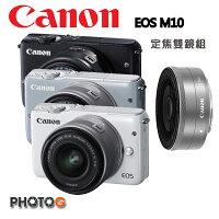 Canon佳能到【送32G】Canon EOS M10 m10 含EF-M 15-45mm STM + 22mm  雙鏡組 eosm10  公司貨 eosm10★