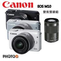 Canon佳能到【送32G】Canon EOS M10 m10 含EF-M 15-45mm STM + 55-200mm  雙鏡組 eosm10 公司貨 eosm 】