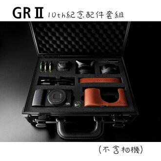 【12期0利率】Ricoh ( PENTAX ) GR II GR2 10週年 限量版 精裝版 套件組 (不含相機)  (富堃公司貨)