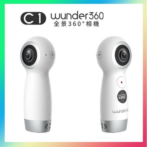 WUNDER 360 C1 雙鏡頭全景相機  【 預購送 32G高速記憶卡及自拍棒】  (湧蓮公司貨) - 限時優惠好康折扣