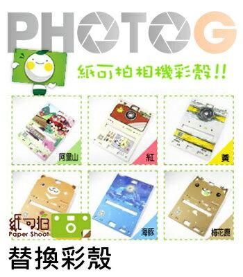 【出清】Paper Shoot 紙可拍【替換彩殼】紙相機 設計款 專用紙殼 9款  (不挑色)