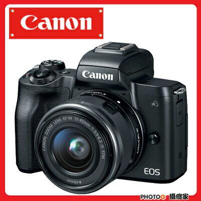 【申請送原電】CanonEOSM50m50+EF-M15-45mm鏡頭組翻轉螢幕(公司貨)eosm最新機種【寵愛媽咪】