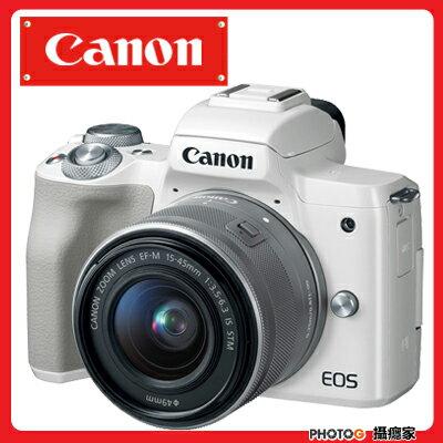 【申請送原電】Canon EOS M50 + EF-M 15-45mm  鏡頭組 (公司貨) 1
