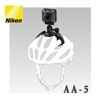 Nikon Keymission AA-5 單車頭盔相機帶配接器 【國祥公司貨】 適用 Keymission 360