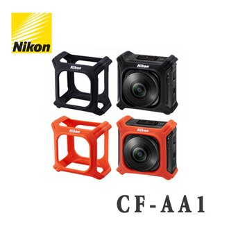Nikon Keymission CF-AA1 矽膠保護套 【國祥公司貨】 適用 Keymission 360