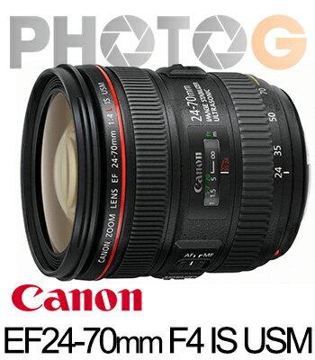 Canon EF 24-70 24-70mm f/4L IS USM 標準變焦鏡頭 ( 2470 F4 公司貨 )