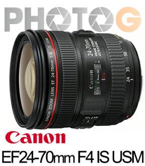 【分期零利率】CANON canon EF 24-70 24-70mm f/4L IS USM 標準變焦鏡頭 ( 2470 F4 公司貨 )