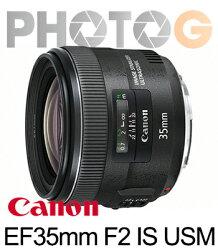 『12期零利率』Canon EF 35mm f/2.0 IS USM 廣角定焦鏡頭 ( 35 , F2 公司貨 )