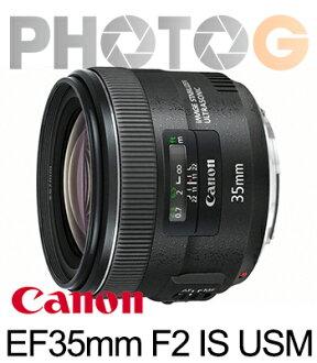 【分期零利率】CANON canon EF 35mm f/2.0 IS USM 廣角定焦鏡頭 ( 35 , F2 公司貨 )