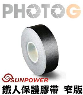 SUNPOWER 膠帶 鐵人 保護膠帶 SP5232 窄版 易撕易貼 防水 專業攝影膠帶 耐高溫 不殘膠 (湧蓮公司貨)