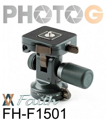 Faith 輝馳 FH - F1501 金鋼二維球台    FHF1501 雙向雲台