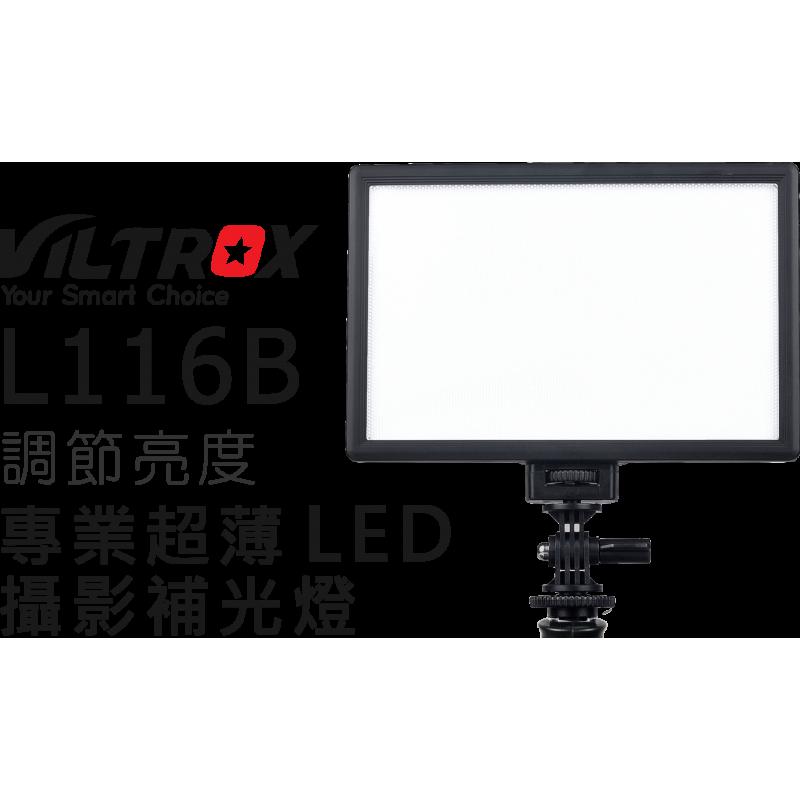 唯卓 VILTROX L116B 超薄 LED攝影補光燈 5400K 可調亮度 樂華 貨