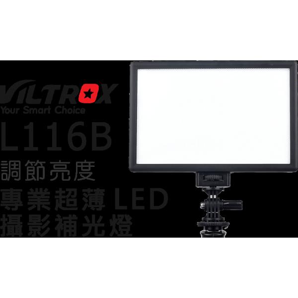 photoG:唯卓VILTROXL116B專業超薄LED攝影補光燈5400K可調亮度樂華公司貨