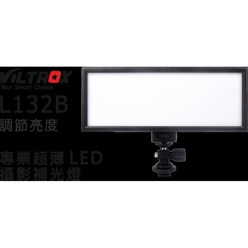 唯卓 VILTROX  L132B 超薄 LED攝影補光燈 5400K 可調亮度 廣面積