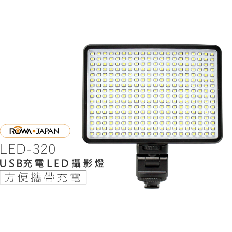 唯卓 VILTROX LED320 USB 充電型 LED攝影補光燈 5400K  320