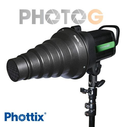 Phottix棚燈光筒豬鼻子束口筒聚光筒附蜂巢網格及紅黃藍綠色溫片(82325;Bowens保榮卡口專用)(金嘉晨公司貨)