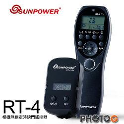 SUNPOWER RT-4 無線定時快門遙控器 (支援CANON canon/Nikon/Sony/各家 相機) 快門線 免運費