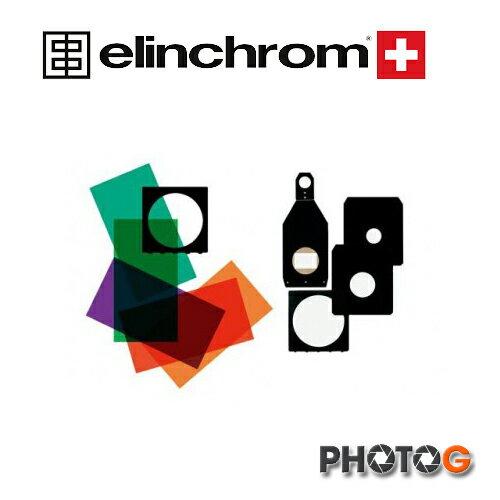 瑞士elinchrom愛玲瓏聚光鏡頭配件組26484(適用26481聚光鏡頭)(華曜公司貨)