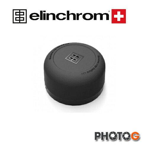 瑞士elinchromELB1200燈罩防護帽MK-III6cm高EL27125(華曜公司貨)