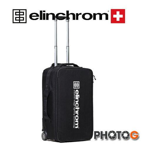 瑞士elinchrom3燈拉桿箱收納包EL33188(華曜公司貨)