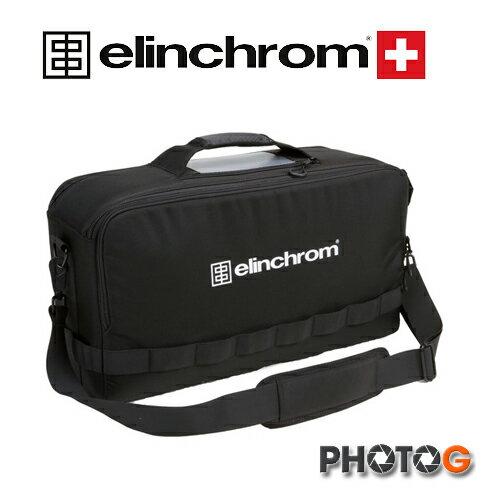 瑞士elinchrom雙燈攜行袋收納包EL33195附雨罩可調背帶(華曜公司貨)