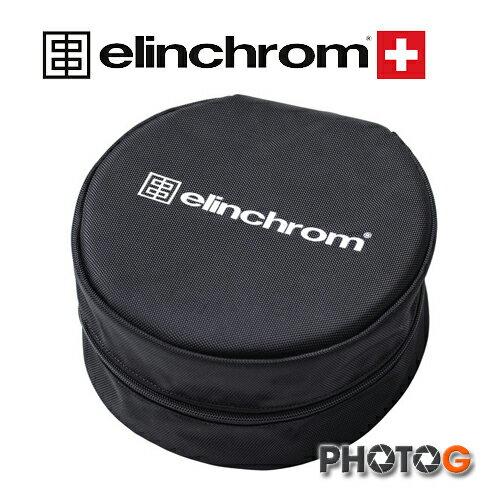 瑞士elinchrom蜂巢攜行袋收納包EL33217適用18cm&21cm蜂巢(華曜公司貨)