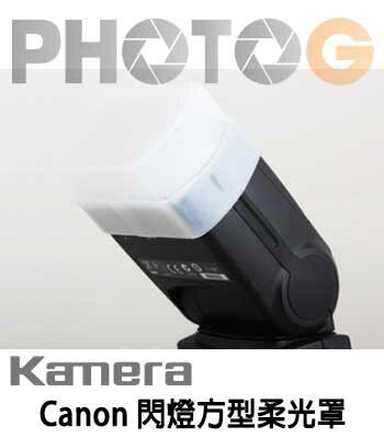 Canon 閃燈方型柔光罩 380EX / 420EX / 430EX / 430EX II / 540EZ / 550EX / 580EX II / 600EX