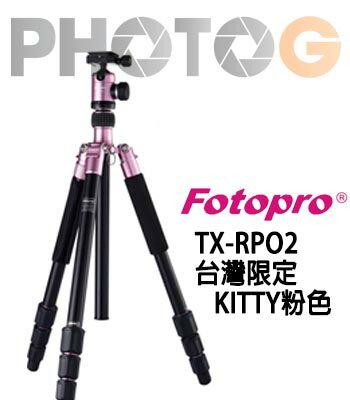 FOTOPRO 富圖寶 TX-PRO2 馬卡龍粉 台灣限定KITTY粉色 鋁合金腳架 TXPRO 2 含雲台 湧蓮公司貨