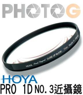 HOYA PRO 1D CLOSE UP NO.3 52mm 近攝鏡 增距鏡 (立福公司貨真品)