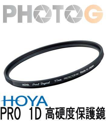 HOYA PRO 1D Protector 37 40.5 43 46 49 52mm 超級多層鍍膜 廣角薄框保護鏡 (立福公司貨真品)