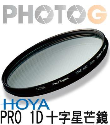 HOYA PRO 1D STAR~4 52mm 十字星芒鏡片 4線 4x 超級多層鍍膜 廣