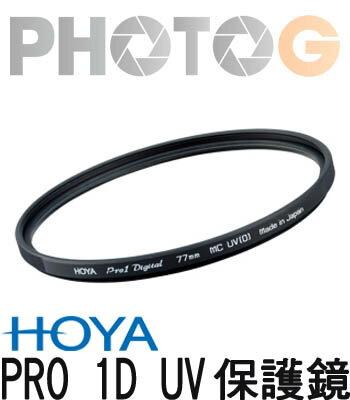 HOYA PRO 1D UV 67mm 抗紫外線鏡片 廣角薄框 多層鍍膜 另有 ?光鏡 (立福公司貨真品)