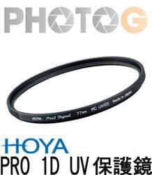 HOYA PRO 1D UV 82mm 抗紫外線鏡片 廣角薄框 多層鍍膜 另有 ?光鏡 (立福公司貨真品)
