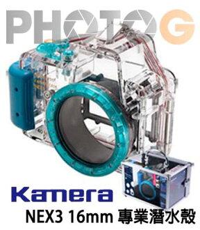 Kamera for Sony NEX3 16mm 潛水殼 藍