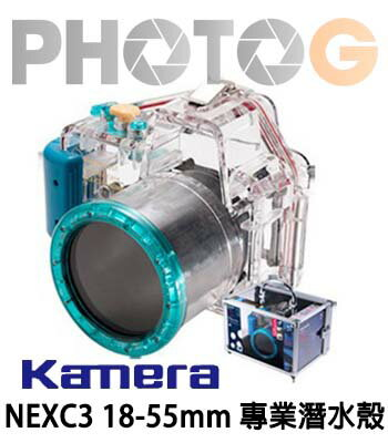 Kamera for Sony NEXC3 18-55mm 潛水殼 藍