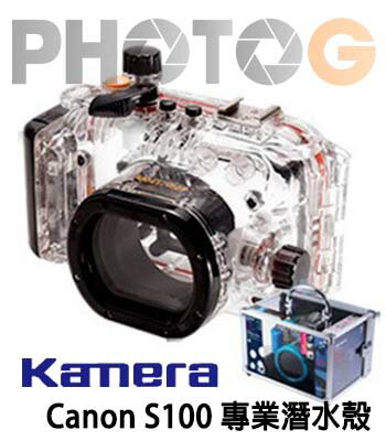 Kamera for Canon S100 潛水殼 橘