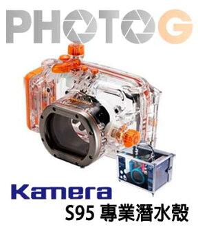 Kamera for Canon S95 潛水殼 橘