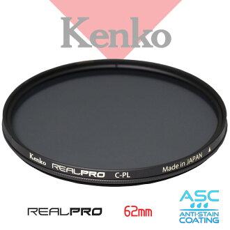 Kenko Real PRO 62 62mm MC CPL 數位專用 防潑水多層鍍膜 偏光鏡鏡 (SLIM) 正成公司貨