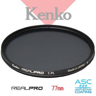 Kenko Real PRO 77 77mm MC PROTECTOR 數位專用 防潑水多層鍍膜保護鏡 (SLIM) 正成公司貨