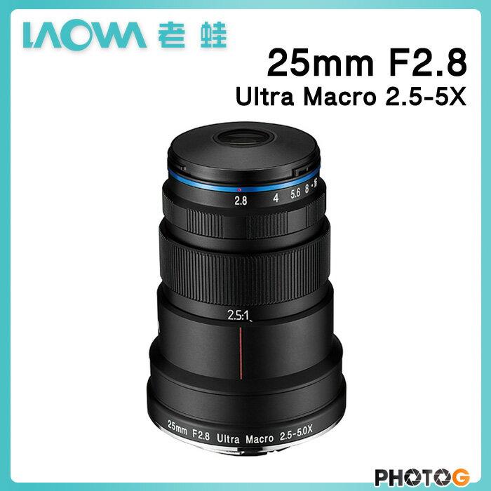 LAOWA 老蛙 25mm F2.8 Ultra Macro 2.5-5X 微距鏡頭 湧蓮公司貨 - 限時優惠好康折扣