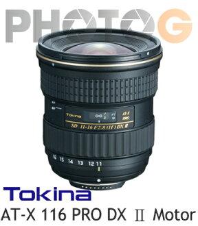 【12期0利率】Tokina AT-X 116 PRO DX V (new) 11-16 mm F2.8 超廣角變焦鏡頭 附追焦環 ( 立福公司貨 二年保固 )