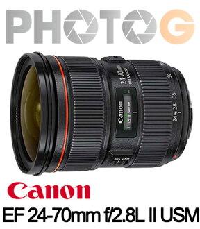 【12期0利率】Canon EF 24-70 24-70mm F2.8L II USM 標準變焦鏡頭(24-70;公司貨)